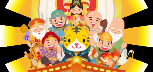 商用フリー・無料イラスト_干支_寅年(Tiger/虎・とらどし)宝船_Toradoshi039