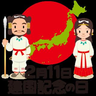 商用フリー・無料イラスト_建国記念日_japan_National Foundation Day029
