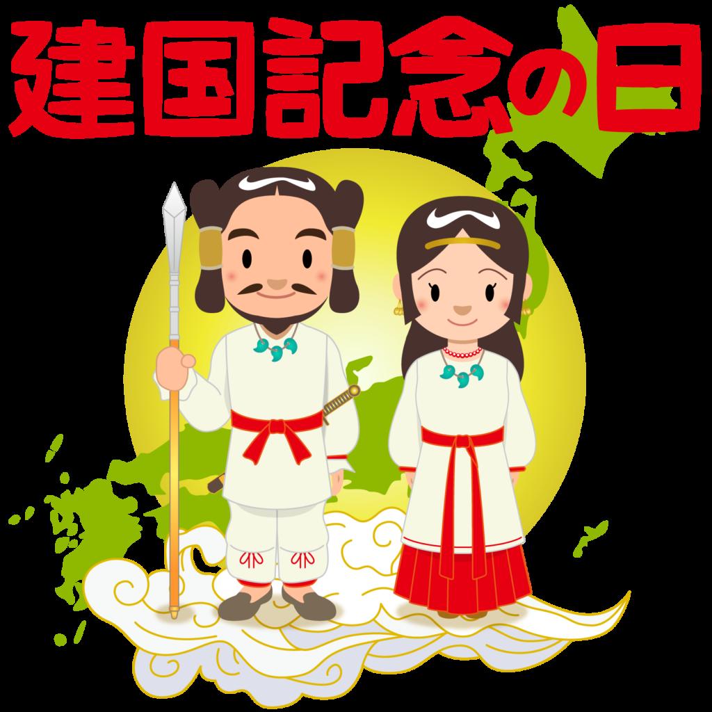 商用フリー・無料イラスト_建国記念日_japan_National Foundation Day030