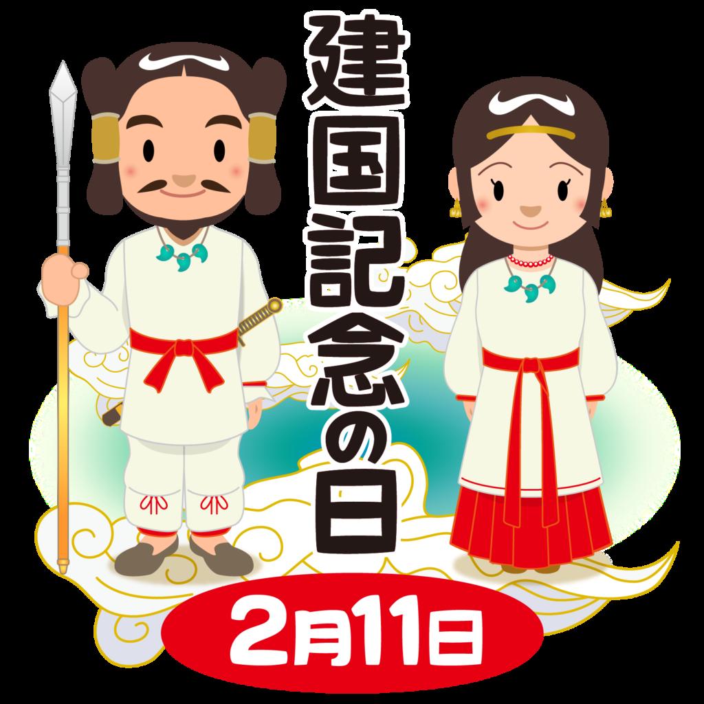 商用フリー・無料イラスト_建国記念日_japan_National Foundation Day032