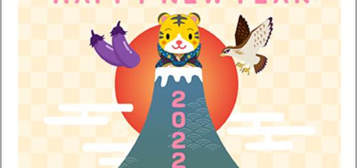 商用フリー・無料イラスト_寅年年賀状(2022・令和寅年4年)横位置_NengajoToradoshiYoko007