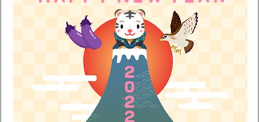 商用フリー・無料イラスト_寅年年賀状(2022・令和寅年4年)横位置_NengajoToradoshiYoko008