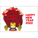 商用フリー・無料イラスト_寅年年賀状(2022・令和寅年4年)横位置_NengajoToradoshiYoko017
