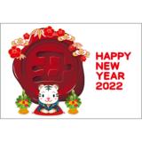 商用フリー・無料イラスト_寅年年賀状(2022・令和寅年4年)横位置_NengajoToradoshiYoko018