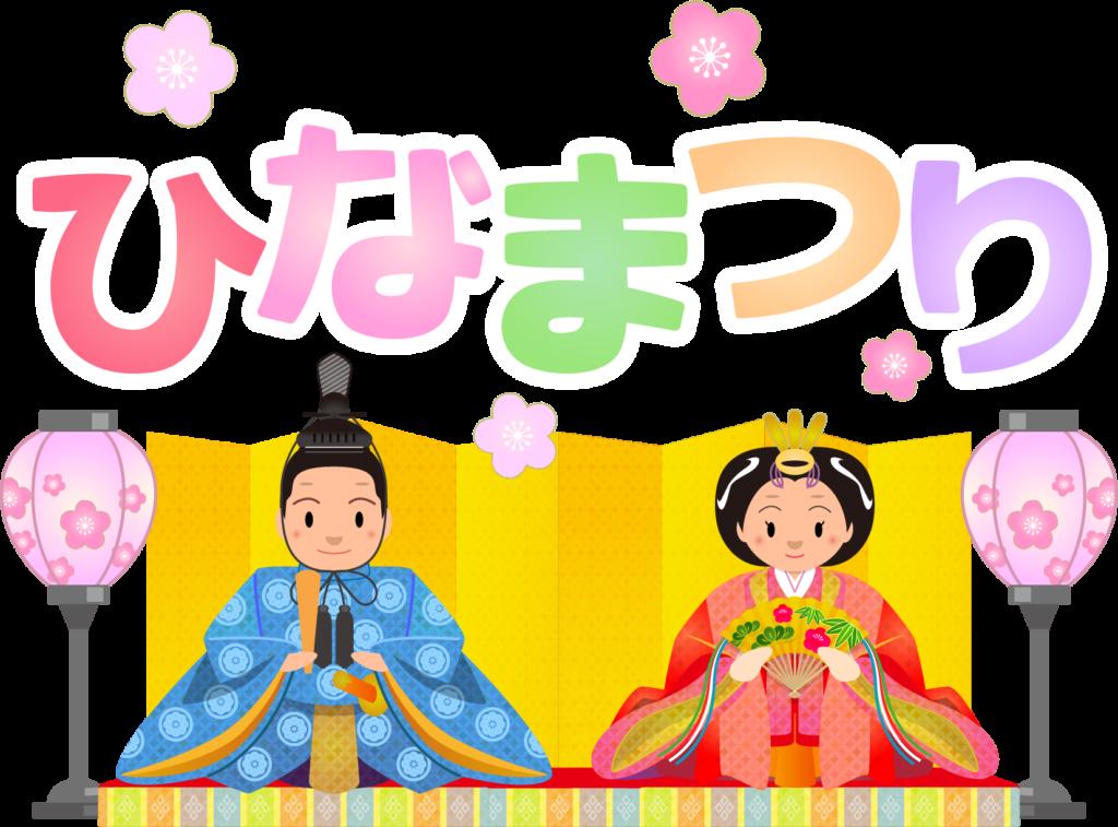 商用フリー・無料イラスト_ひな祭り文字のイラスト_hinamatsuri003