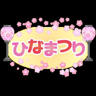 商用フリー・無料イラスト_ひな祭り文字のイラスト_hinamatsuri004