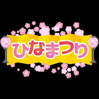 商用フリー・無料イラスト_ひな祭り文字のイラスト_hinamatsuri005