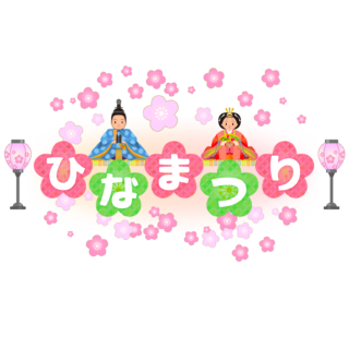商用フリー・無料イラスト_ひな祭り文字のイラスト_hinamatsuri006