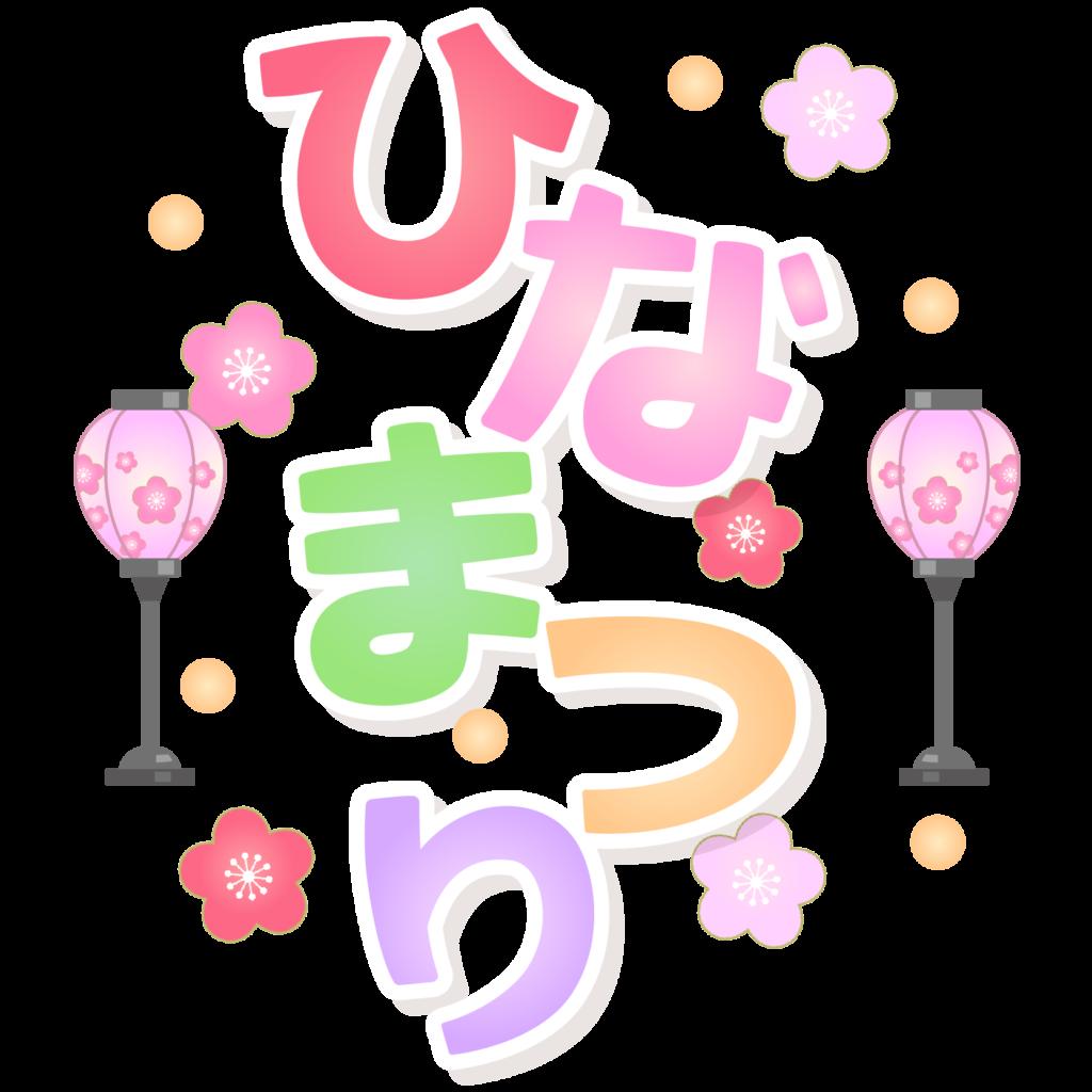 商用フリー・無料イラスト_ひな祭り文字のイラスト_hinamatsuri008