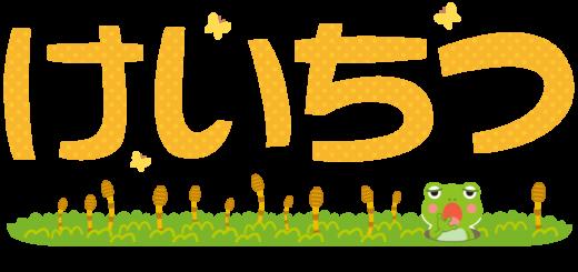 商用フリー・無料イラスト_3月_啓蟄(けいちつ)文字_keichitsu031