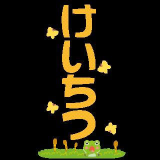 商用フリー・無料イラスト_3月_啓蟄(けいちつ)文字_keichitsu032