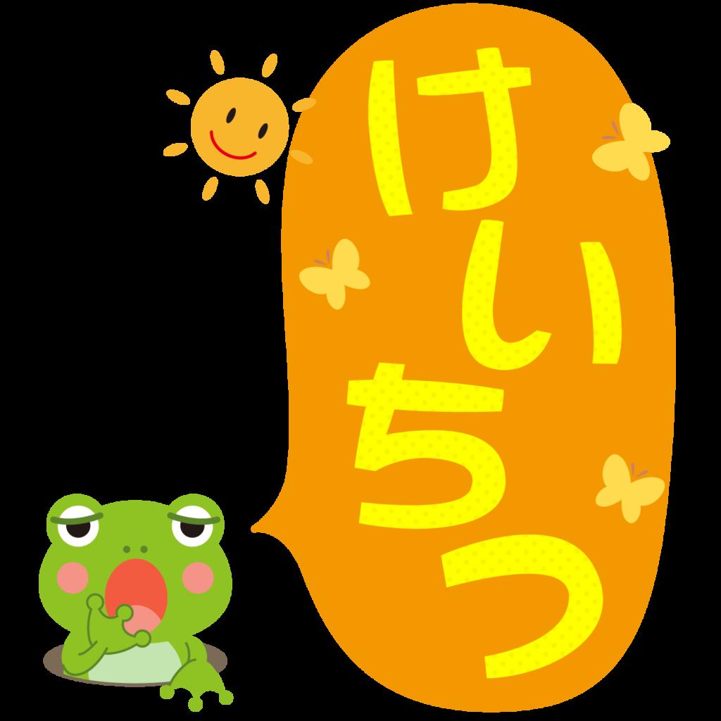 商用フリー・無料イラスト_3月_啓蟄(けいちつ)文字_keichitsu033