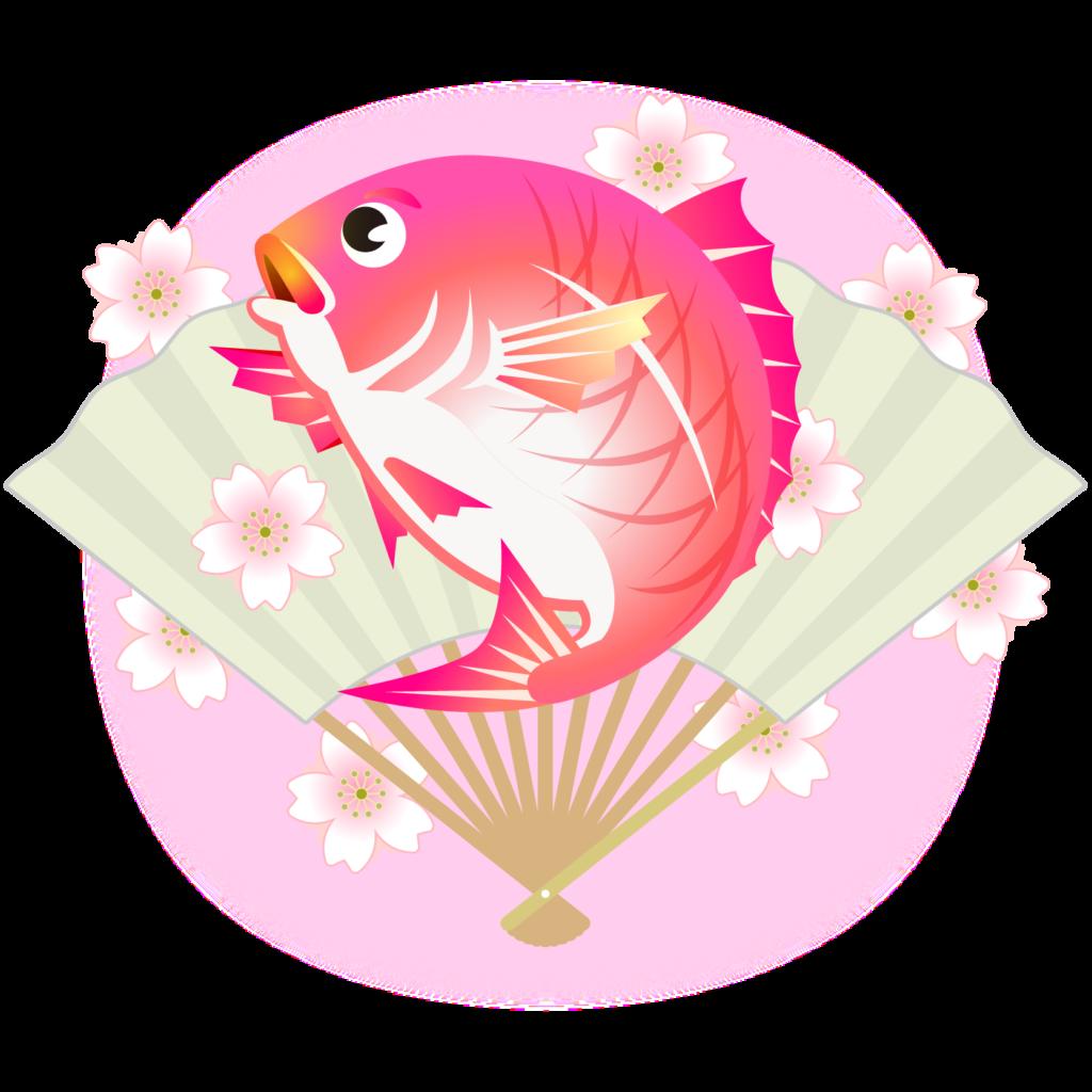 商用フリー・無料イラスト_縁起物_桜鯛(さくらだい)sakuradai005