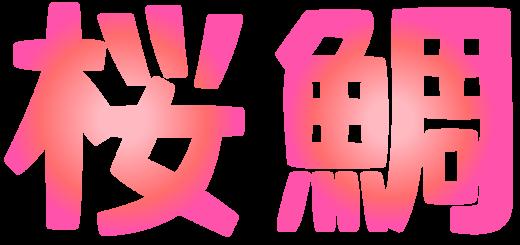 商用フリー・無料イラスト_縁起物_桜鯛文字(さくらだいもじ)sakuradai006