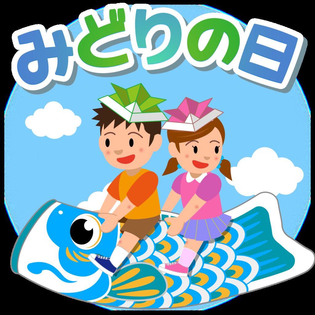 商用フリー・無料イラスト_5月4日みどりの日のイラスト_midorinohi005