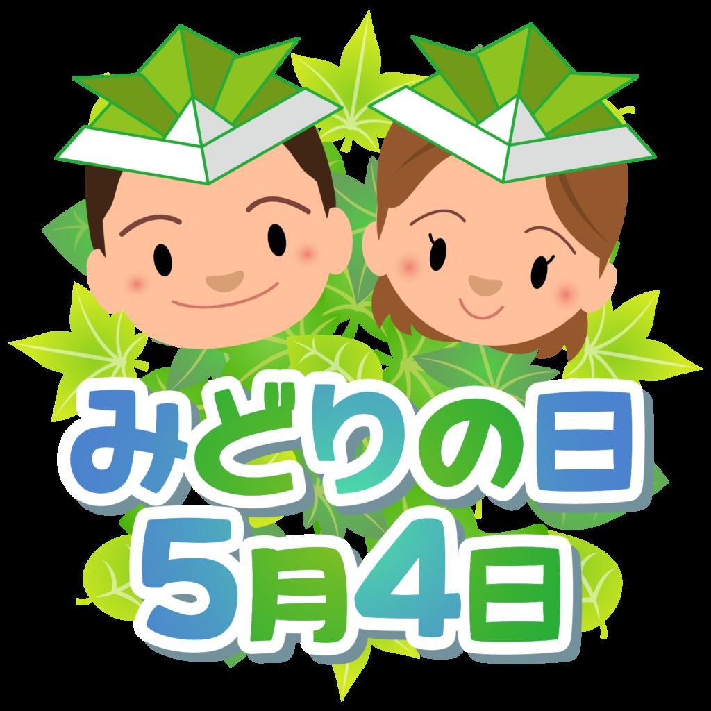 商用フリー・無料イラスト_5月4日みどりの日のイラスト_midorinohi006