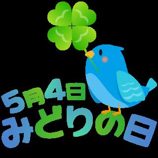 商用フリー・無料イラスト_5月4日みどりの日のイラスト_midorinohi008