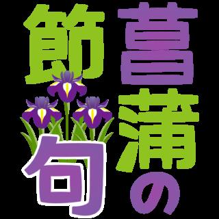 商用フリー・無料イラスト_5月_菖蒲の節句イラスト_shobunosekku001
