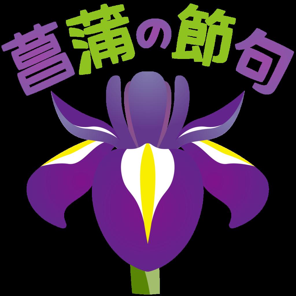商用フリー・無料イラスト_5月_菖蒲の節句イラスト_shobunosekku002