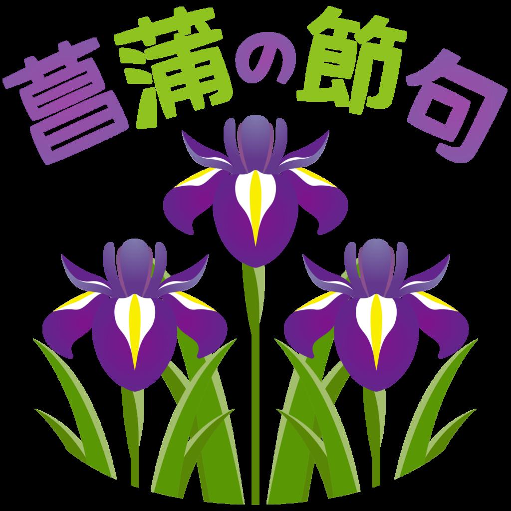 商用フリー・無料イラスト_5月_菖蒲の節句イラスト_shobunosekku003