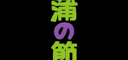商用フリー・無料イラスト_5月_菖蒲の節句イラスト_shobunosekku006