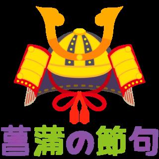 商用フリー・無料イラスト_5月_菖蒲の節句イラスト_shobunosekku007