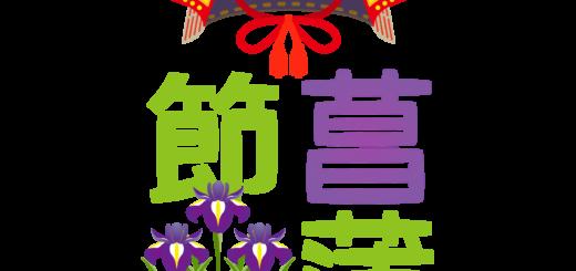 商用フリー・無料イラスト_5月_菖蒲の節句イラスト_shobunosekku008