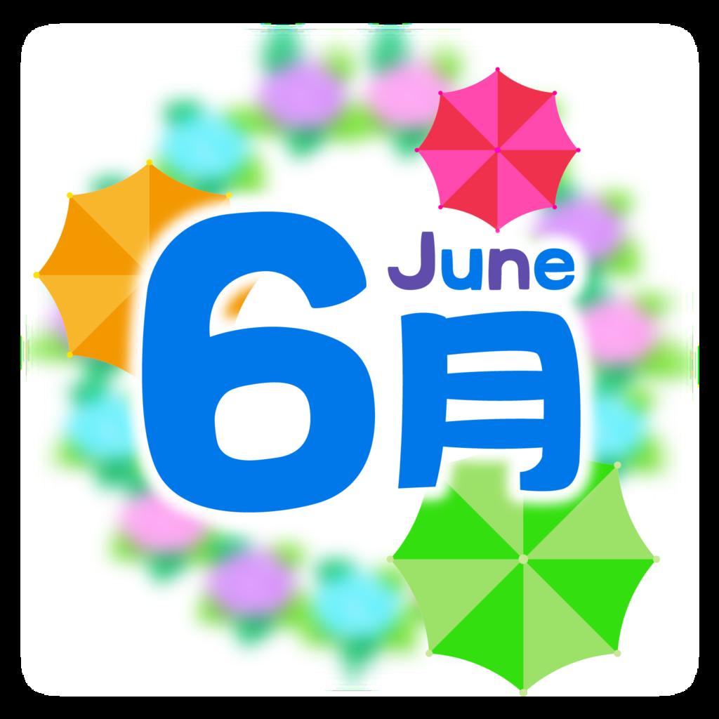 商用フリー・無料イラスト_6月タイトル文字_JuneTitle29