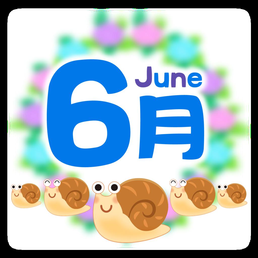 商用フリー・無料イラスト_6月タイトル文字_JuneTitle30