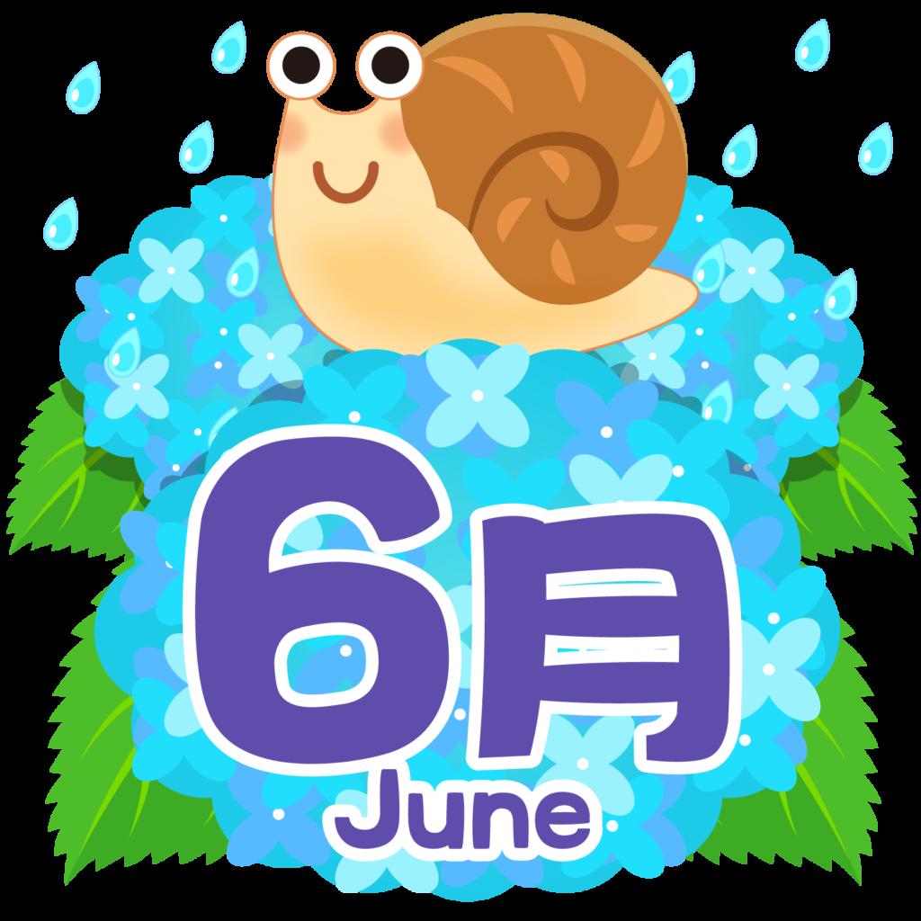 商用フリー・無料イラスト_6月タイトル文字_June31