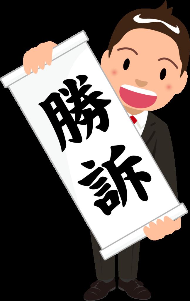 商用フリー・無料イラスト_「勝訴」の紙を広げる、笑顔の男性のイラスト_birohn001