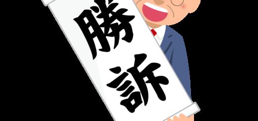 商用フリー・無料イラスト_「勝訴」の紙を広げる、笑顔のシニア男性のイラスト_birohn002