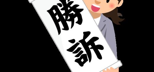 商用フリー・無料イラスト_「勝訴」の紙を広げる、女性のイラスト_birohn003