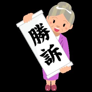 商用フリー・無料イラスト_「勝訴」の紙を広げる、笑顔のシニア女性のイラスト_birohn004