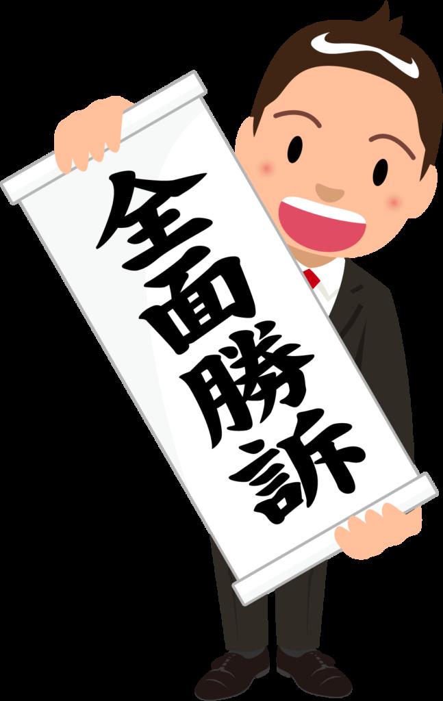 商用フリー・無料イラスト_「全面勝訴」の紙を広げる、笑顔の男性のイラスト_birohn005