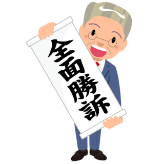 商用フリー・無料イラスト_「全面勝訴」の紙を広げる、笑顔のシニア男性のイラスト_birohn006