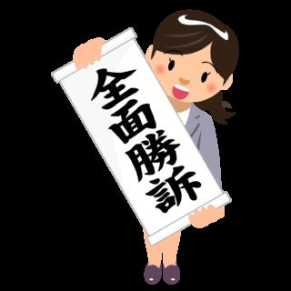商用フリー・無料イラスト_「全面勝訴」の紙を広げる、笑顔の女性のイラスト_birohn007