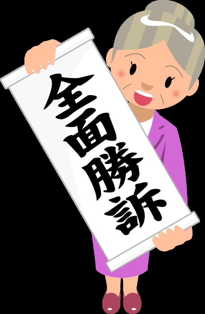 商用フリー・無料イラスト_「全面勝訴」の紙を広げる、笑顔のシニア女性のイラスト_birohn008