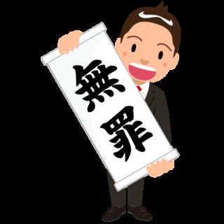 商用フリー・無料イラスト_「無罪」の紙を広げる、笑顔の男性のイラスト_birohn009
