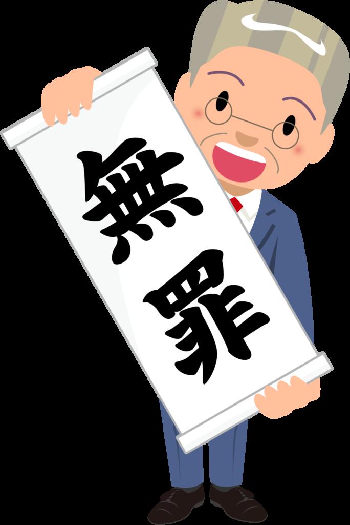 商用フリー・無料イラスト_「無罪」の紙を広げる、笑顔のシニア男性のイラスト_birohn010