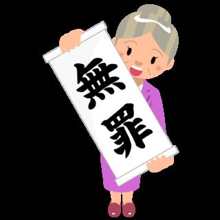 商用フリー・無料イラスト_「無罪」の紙を広げる、笑顔のシニア女性のイラスト_birohn012