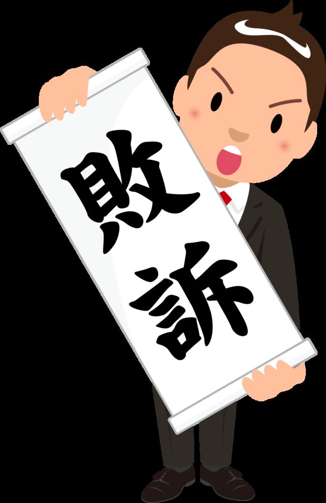 商用フリー・無料イラスト_「敗訴」の紙を広げる男性のイラスト_birohn013