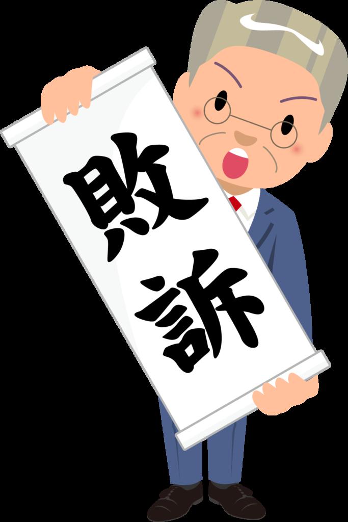商用フリー・無料イラスト_「敗訴」の紙を広げるシニア男性のイラスト_birohn014