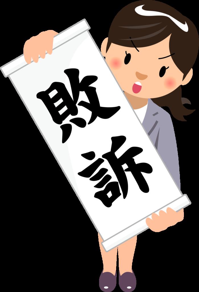商用フリー・無料イラスト_「敗訴」の紙を広げる女性のイラスト_birohn015