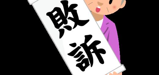 商用フリー・無料イラスト_「敗訴」の紙を広げるシニア女性のイラスト_birohn016