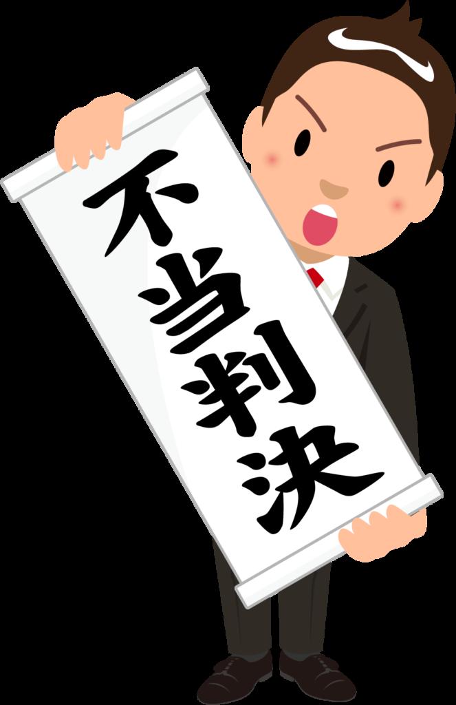 商用フリー・無料イラスト_「不当判決」の紙を広げる男性のイラスト_birohn017