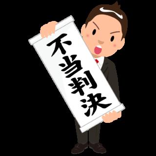 商用フリー・無料イラスト_「不当判決」の紙を広げる男性のイラスト_birohn0不当判決17