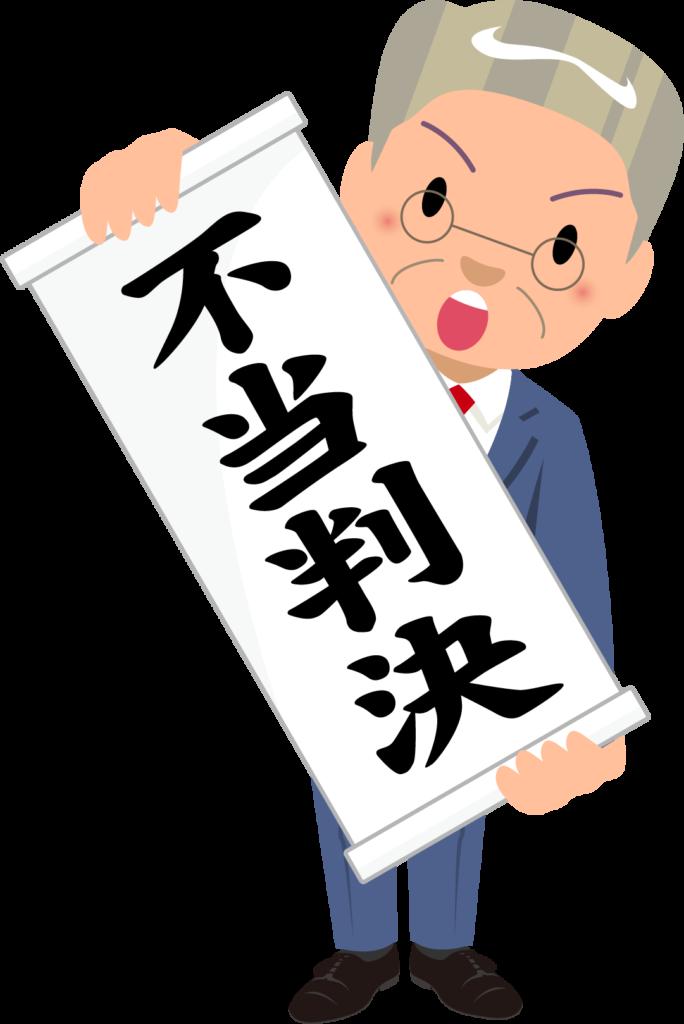 商用フリー・無料イラスト_「不当判決」の紙を広げるシニア男性のイラスト_birohn018