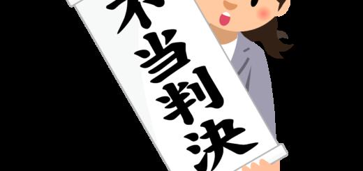 商用フリー・無料イラスト_「不当判決」の紙を広げる、女性のイラスト_birohn019