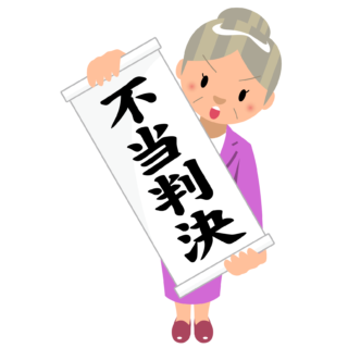 商用フリー・無料イラスト_「不当判決」の紙を広げるシニア女性のイラスト_birohn020